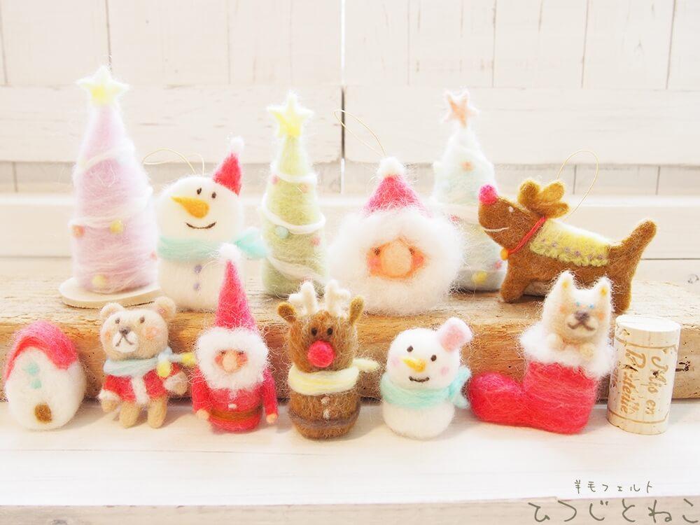 羊毛フェルトのクリスマス