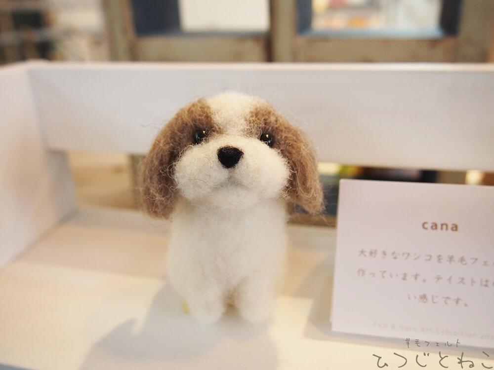 羊毛フェルトの犬