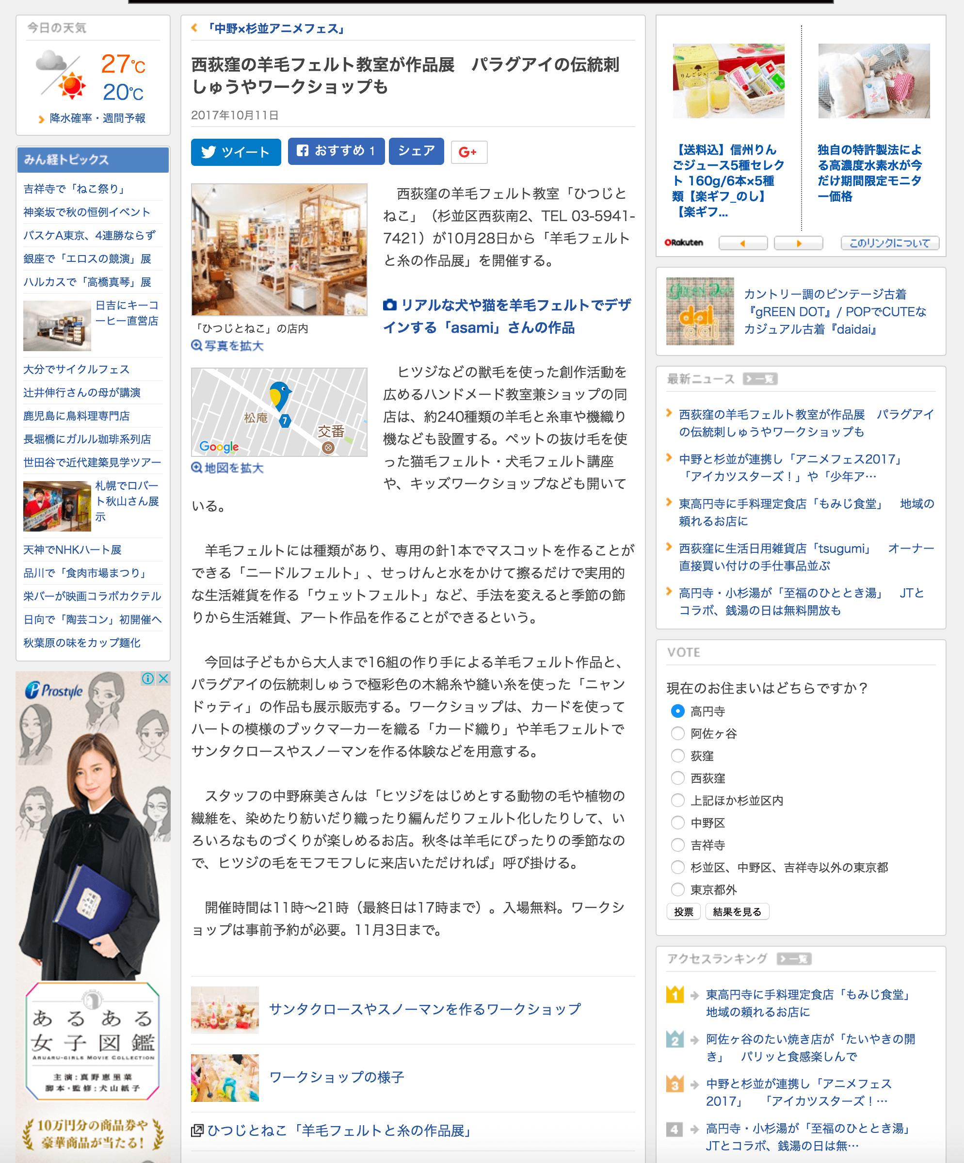 高円寺経済新聞
