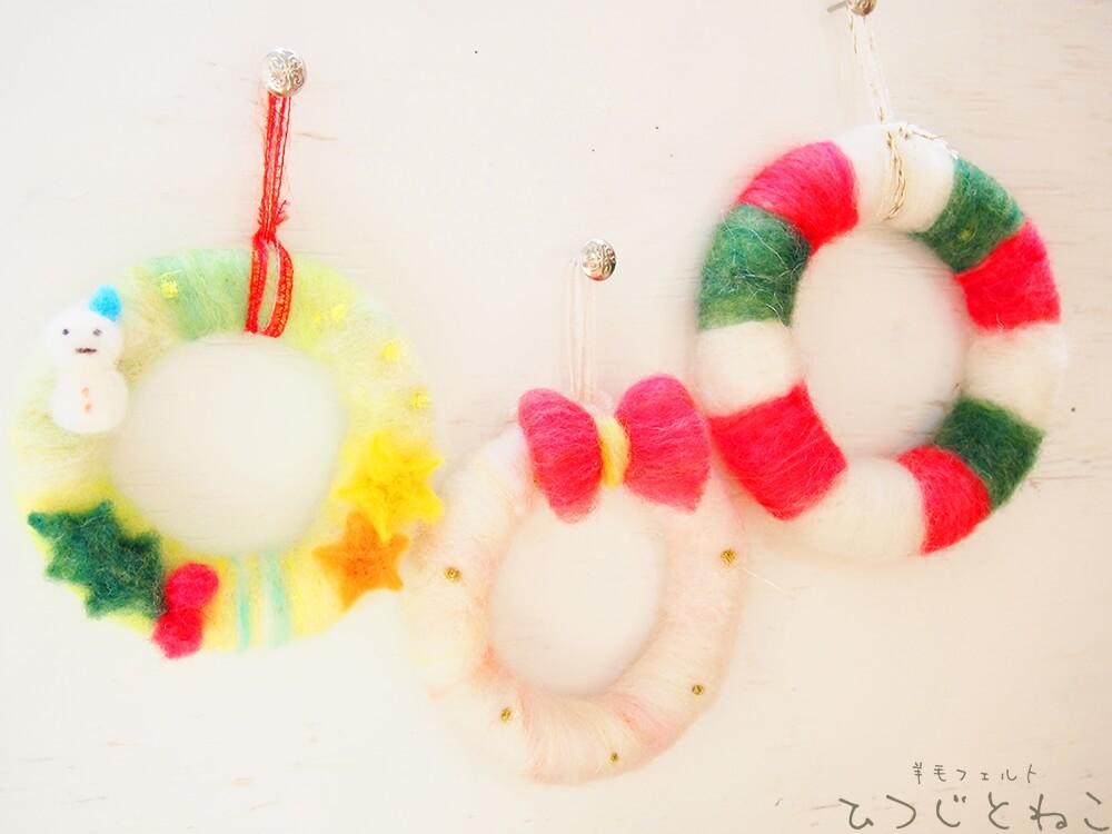 羊毛フェルトのクリスマスリース