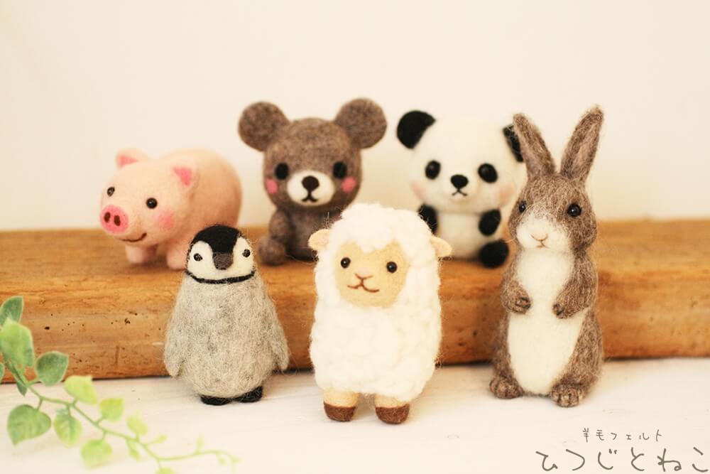 羊毛フェルトの動物マスコット