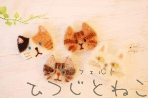 猫の手作りブローチ