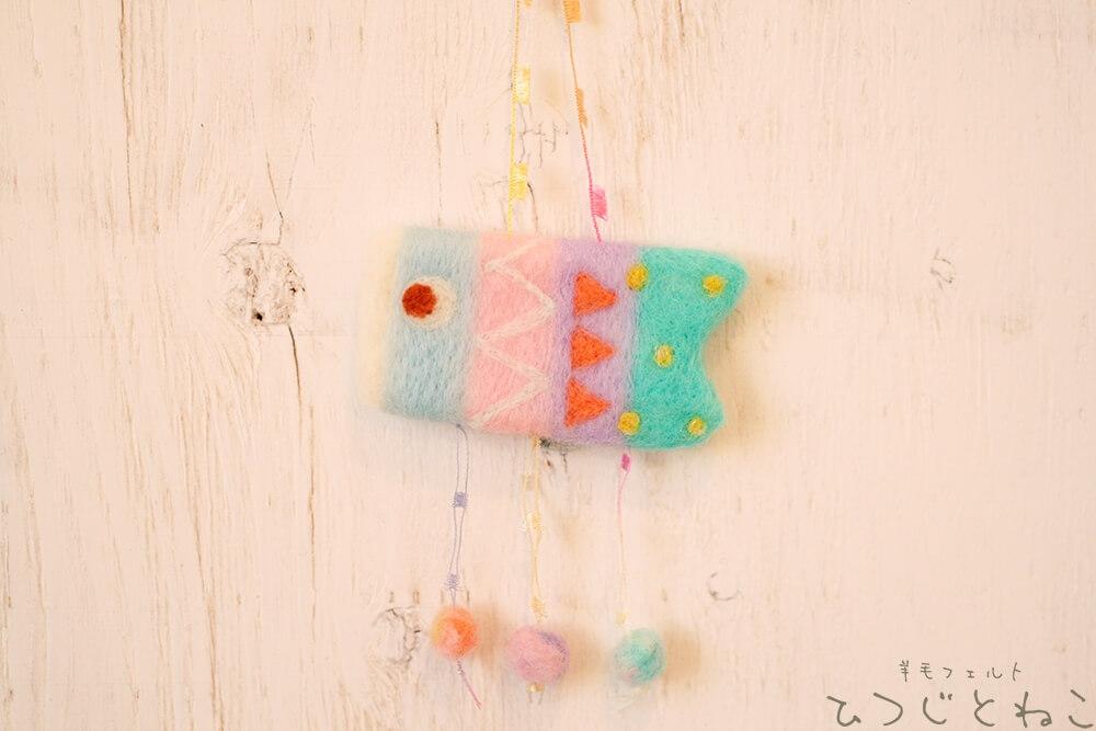 鯉のぼりの飾りを手作り