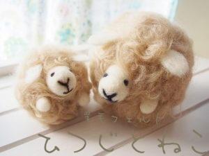羊毛フェルトの羊