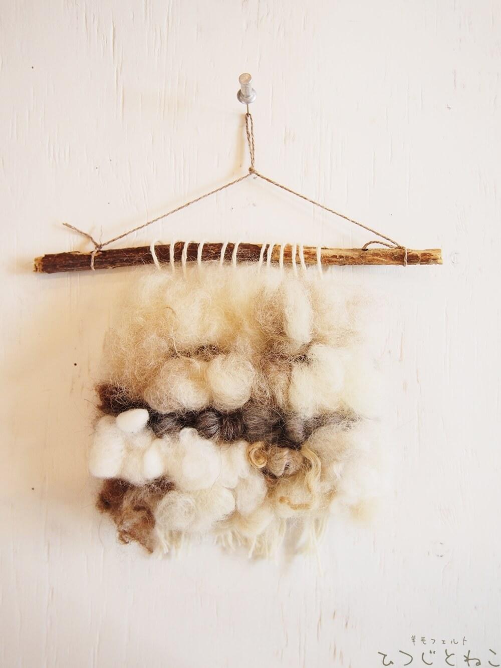 羊毛タペストリー