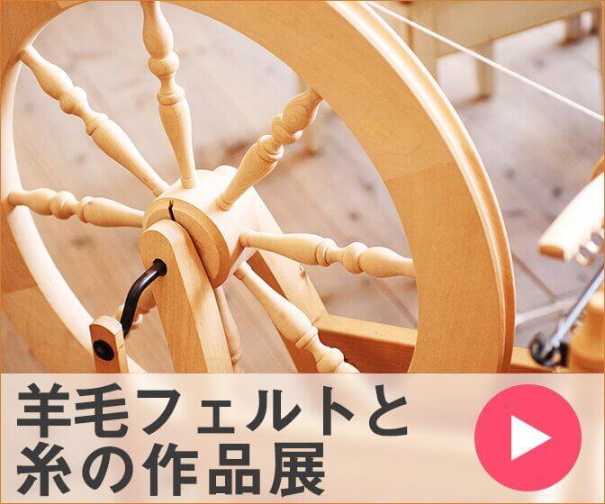 羊毛フェルトと糸の作品展